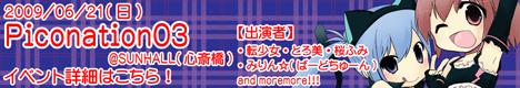 同人音楽系ライブイベント Piconation03